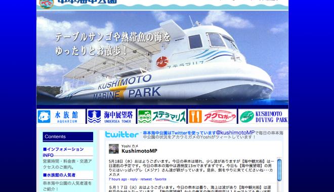 串本海中公園