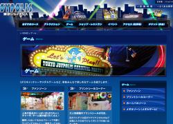 東京ジョイポリス