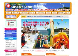 白浜エネルギーランド