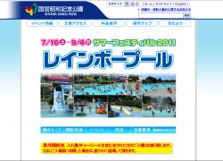 レインボープール(国営昭和記念公園)